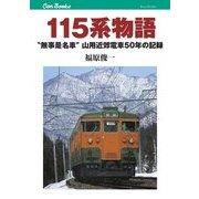 115系物語(JTBパブリッシング) [電子書籍]