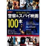 シネマニア100 本当におもしろい警察&スパイ映画100本(KADOKAWA / エンターブレイン) [電子書籍]