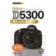 今すぐ使えるかんたんmini Nikon D5300 基本&応用 撮影ガイド(技術評論社) [電子書籍]