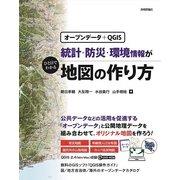(オープンデータ+QGIS) 統計・防災・環境情報がひと目でわかる地図の作り方(技術評論社) [電子書籍]