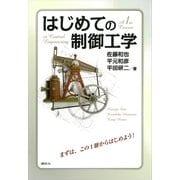 はじめての制御工学 (講談社) [電子書籍]