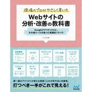 現場のプロがやさしく書いたWebサイトの分析・改善の教科書(マイナビ) [電子書籍]
