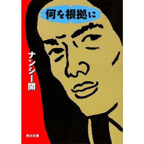 何を根拠に(KADOKAWA / 角川書店) [電子書籍]