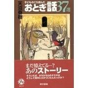 子どものころ読んだおとぎ話37選(東京書籍) [電子書籍]
