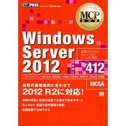 MCP教科書 Windows Server 2012(試験番号70-412)(翔泳社) [電子書籍]
