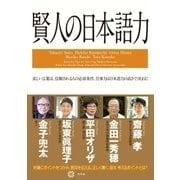 賢人の日本語力 (幻冬舎) [電子書籍]