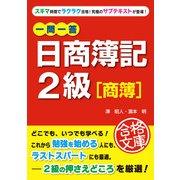 一問一答 日商簿記2級(商簿)(KADOKAWA / 中経出版) [電子書籍]