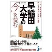 OB・現役学生なら知っておきたい大学の真実 早稲田大学の「今」を読む(じっぴコンパクト新書) [電子書籍]