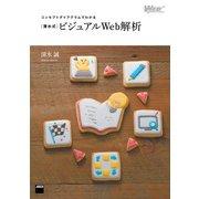 コンセプトダイアグラムでわかる (清水式)ビジュアルWeb解析(KADOKAWA /アスキー・メディアワークス) [電子書籍]
