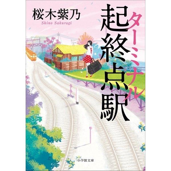 起終点駅(ターミナル)(小学館) [電子書籍]