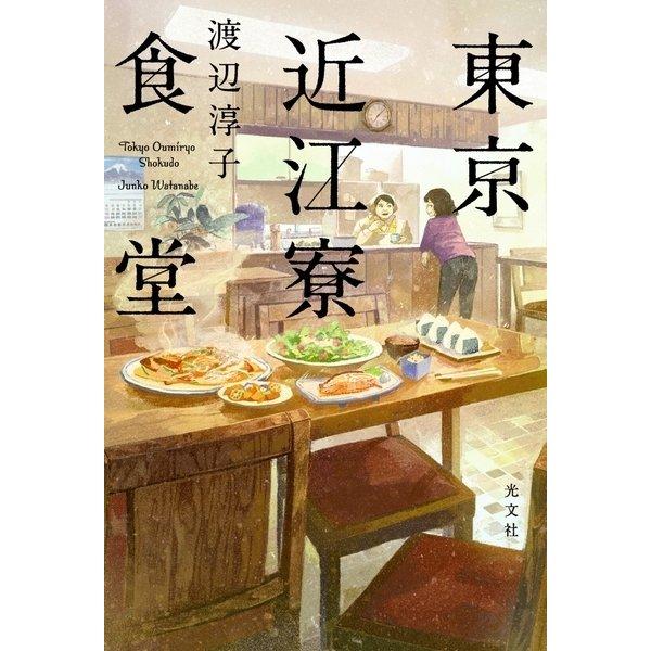 東京近江寮食堂 (光文社) [電子書籍]