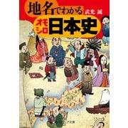地名でわかるオモシロ日本史(KADOKAWA /角川学芸出版) [電子書籍]
