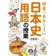 世界一おもしろい 日本史用語の授業(KADOKAWA /中経出版) [電子書籍]
