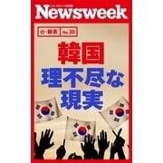 韓国 理不尽な現実(ニューズウィーク日本版e-新書No.30)(CCCメディアハウス) [電子書籍]