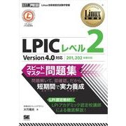 Linux教科書 LPIC レベル2 スピードマスター問題集 Version4.0対応(翔泳社) [電子書籍]
