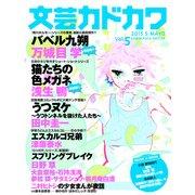 文芸カドカワ 2015年5月号(KADOKAWA /角川書店) [電子書籍]