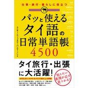 パッと使える タイ語の日常単語帳4500(KADOKAWA /中経出版) [電子書籍]