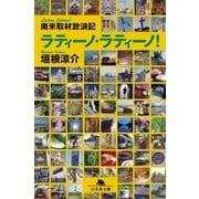 ラティーノ・ラティーノ!―南米取材放浪記(幻冬舎) [電子書籍]