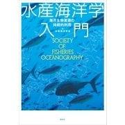 水産海洋学入門 海洋生物資源の持続的利用(講談社) [電子書籍]