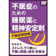 不眠症のための睡眠薬と精神安定剤 (1) (不眠症解説編)(インプレス) [電子書籍]