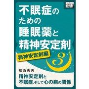不眠症のための睡眠薬と精神安定剤 (3) (精神安定剤編)(インプレス) [電子書籍]