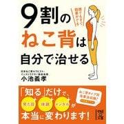 9割のねこ背は自分で治せる(KADOKAWA /中経出版) [電子書籍]
