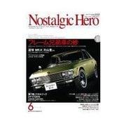 Nostalgic Hero 2015年6月号通巻169号(芸文社) [電子書籍]