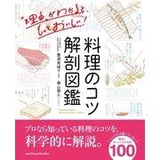 料理のコツ解剖図鑑 (サンクチュアリ出版) [電子書籍]