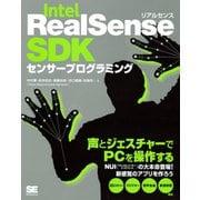 Intel RealSense SDKセンサープログラミング(翔泳社) [電子書籍]