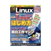 日経Linux 2015年1月号(日経BP社) [電子書籍]