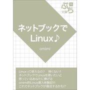 ネットブックでLinux♪(ブレストストローク) [電子書籍]