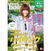 【期間限定価格 2017年11月23日まで】YokohamaWalker横浜ウォーカー 2015 6月号(KADOKAWA /角川マガジンズ) [電子書籍]