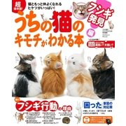 超保存版! うちの猫のキモチがわかる本 フシギ発見編(学研) [電子書籍]