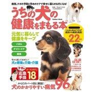 うちの犬の健康をまもる本(学研) [電子書籍]