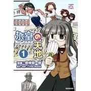 氷室の天地 Fate/school life(1)(一迅社) [電子書籍]