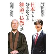 日本がもっと好きになる神道と仏教の話(PHP研究所) [電子書籍]