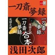 合本 一刀斎夢録【文春e-Books】 [電子書籍]