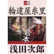 合本 輪違屋糸里【文春e-Books】 [電子書籍]