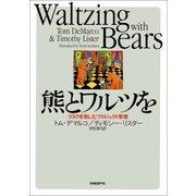 熊とワルツを リスクを愉しむプロジェクト管理(日経BP社) [電子書籍]