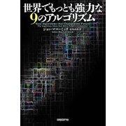 世界でもっとも強力な9のアルゴリズム(日経BP社) [電子書籍]