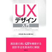 UXデザイン入門(日経BP社) [電子書籍]