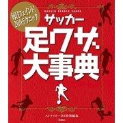 サッカー足ワザ大事典(学研) [電子書籍]