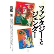 ファンタジーとジェンダー(青弓社) [電子書籍]