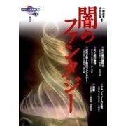 闇のファンタジー(青弓社) [電子書籍]