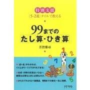特別支援 99までのたし算・ひき算 <5-2進>タイルで教える(太郎次郎社エディタス) [電子書籍]