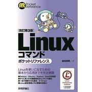 Linuxコマンドポケットリファレンス 改訂第3版(POCKET REFERENCE) (技術評論社) [電子書籍]