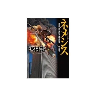 ネメシス - 警視庁墨田署刑事課特命担当・一柳美結3(中央公論新社) [電子書籍]