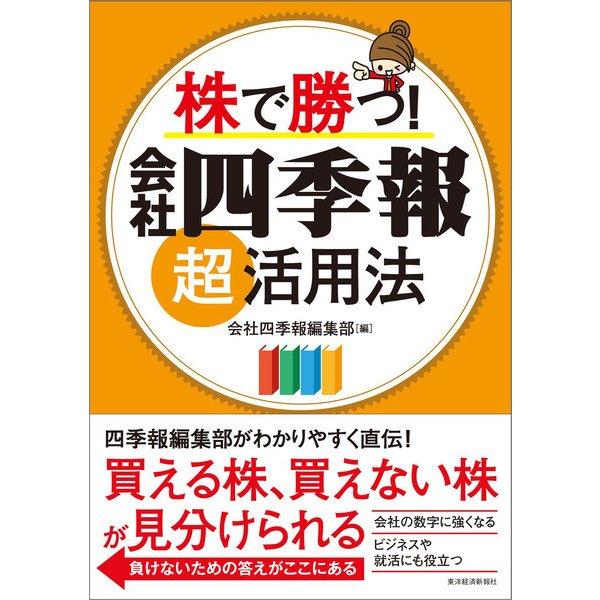 株で勝つ! 会社四季報超活用法(東洋経済新報社) [電子書籍]