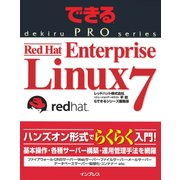 できるPRO Red Hat Enterprise Linux 7(インプレス) [電子書籍]