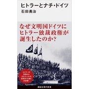 ヒトラーとナチ・ドイツ(講談社) [電子書籍]